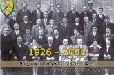 «Χρόνια πολλά Παναιτωλικέ»: Ο Ερασιτέχνης για τα 95 χρόνια του συλλόγου
