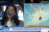 Αυτοκτονία 15χρονου στο Κερατσίνι: Ερευνούν αν οφείλεται σε ηλεκτρονικό παιχνίδι