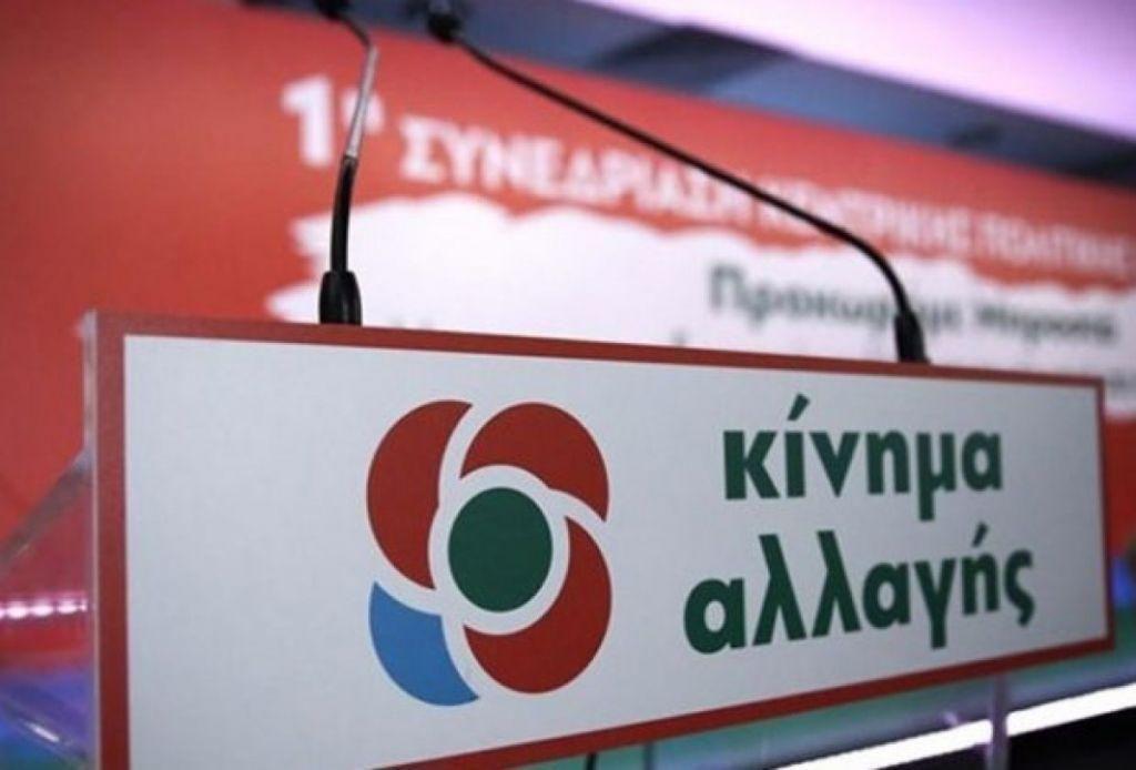 ΚΙΝΑΛ: Στις 5 και 12 Δεκεμβρίου οι εκλογές για την ηγεσία
