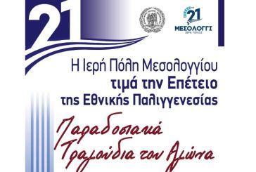Δήμος Μεσολογγίου: Ο Αγώνας των Ελλήνων για την Ελευθερία μέσα από το παραδοσιακό Τραγούδι