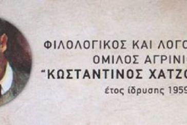Όμιλος «Κωνσταντίνος Χατζόπουλος»: Ψήφισμα για τα Πανεπιστημιακά Τμήματα του Αγρινίου
