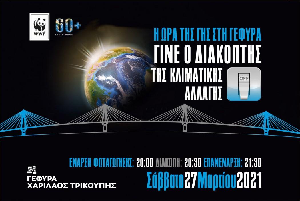 Η Γέφυρα Ρίου-Αντιρρίου συντονίζεται ξανά με την «Ώρα της Γης»