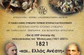 3ο Πανελλήνιο Συνέδριο τοπικής Ιστορίας-Πολιτισμού τον προσεχή Σεπτέμβριο στο Καινούργιο