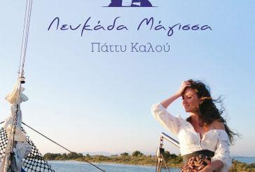 «Λευκάδα Μάγισσα»: Την πατρίδα της διαφημίζει μέσα από την πρώτη της δισκογραφική δουλειά η Πάττυ Καλού