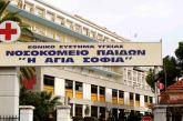 Καταγγελία σε βάρος τραυματιοφορέα για σεξουαλική κακοποίηση παιδιών στο νοσοκομείο Παίδων «Αγία Σοφία»