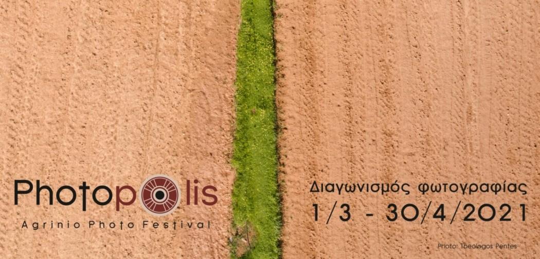 Φωτογραφικός διαγωνισμός του Photopolis Agrinio Photo Festival
