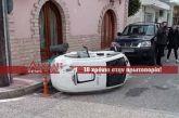 Τραυματίστηκε οδηγός ηλεκτρικού μοτοποδηλάτου σε τροχαίο στο Μεσολόγγι