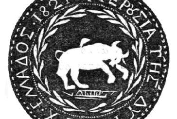 1822: Η πρώτη φορά που το Αγρίνιο ήταν έδρα της σημερινής Αιτωλοακαρνανίας