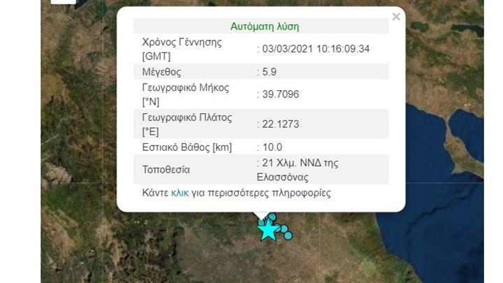 Κουνήθηκε και η Αιτωλοακαρνανία από το σεισμό στη Θεσσαλία