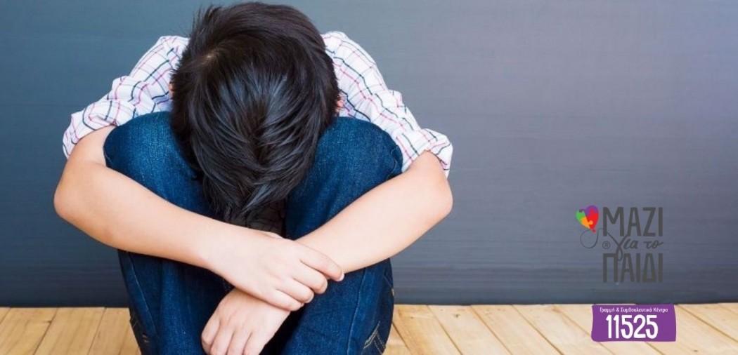 Η αθέατη πλευρά της παιδικής σεξουαλικής κακοποίησης