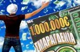 Αγρίνιο: Σε καλή μεριά πήγε το ένα εκατομμύριο ευρώ!
