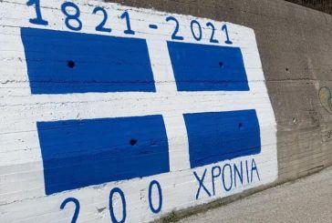 Σημαία και σε τοιχίο στο Θέρμο