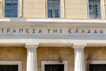 Προσλήψεις στην Τράπεζα της Ελλάδος