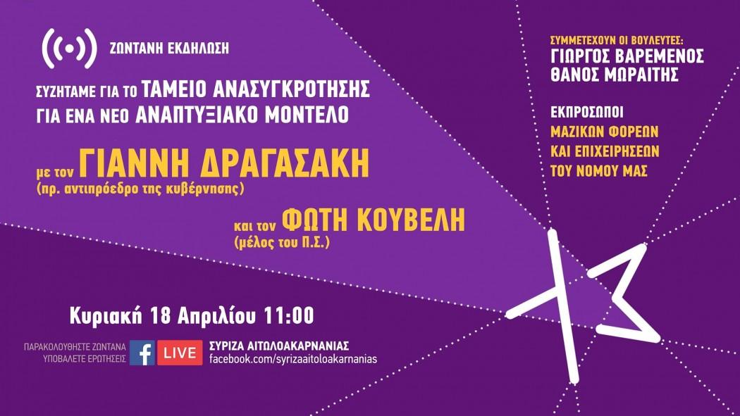 ΣΥΡΙΖΑ Αιτωλοακαρνανίας: συζήτηση με Δραγασάκη και Κουβέλη «για ένα νέο αναπτυξιακό μοντέλο»