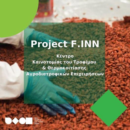 Συζητήσεις για να εδρεύσει στην Αιτωλοακαρνανία το Κέντρο Καινοτομίας του Τροφίμου