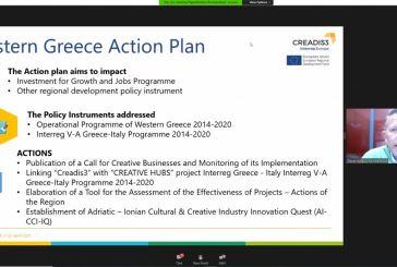 Σχέδιο δράσης για τις δημιουργικές επιχειρήσεις της Δυτικής Ελλάδας