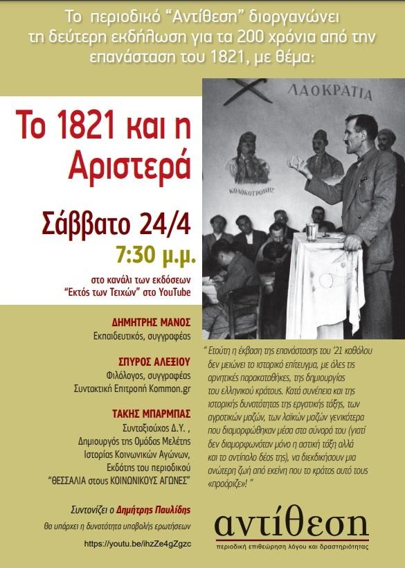 Εκδήλωση για «το 1821 και η Αριστερά»