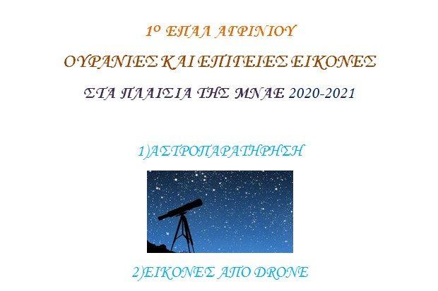 1o ΕΠΑΛ Αγρινίου: δράση με «ουράνιες και επίγειες εικόνες»