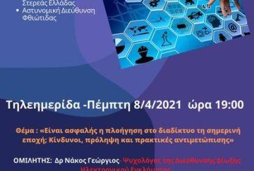 Ημερίδα για την ασφάλεια στο διαδίκτυο από το ΠΕΚΕΣ Στερεάς Ελλάδας και την Ελληνική Αστυνομία