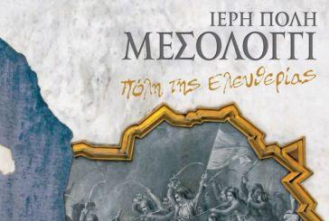 Δήμος Μεσολογγίου: Το πρόγραμμα και η αφίσα των Εορτών Εξόδου 2021