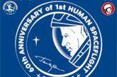 60 χρόνια Yuri Gagarin: Επετειακή εκδήλωση από την Αστρονομική & Αστροφυσική Εταιρεία Δυτικής Ελλάδας