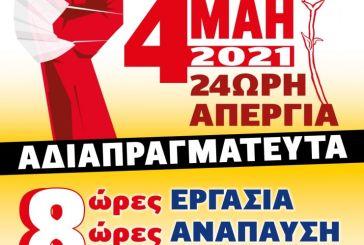Συγκέντρωση στο Μεσολόγγι την Τρίτη 4 Μαΐου για την Πρωτομαγιά