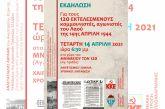 ΚΚΕ-ΠΕΑΕΑ-ΔΣΕ: Εκδήλωση για τα 77 χρόνια από την εκτέλεση των 120