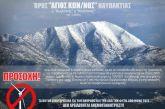 Κάλεσμα από Κίνηση Πολιτών σε διαβούλευση για τον αιολικό σταθμό στο όρος Άγιος Κωνσταντίνος Ναυπακτίας