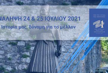 Περιφερειακό συνέδριο στην Ανάληψη Τριχωνίδας υπό την αιγίδα της επιτροπής «Ελλάδα 2021»