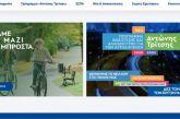 Οι δήμοι καλούνται σε προτεραιοποίηση των έργων του Αντώνης Τρίτσης