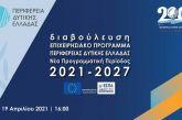 Δείτε ζωντανά: Η Διαβούλευση για το ΠΕΠ Δυτικής Ελλάδος της περιόδου 2021-2027