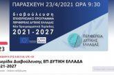Συνεχίζει τον διάλογο η Περιφέρεια για τον σχεδιασμό της νέας προγραμματικής περιόδου 2021 – 2027
