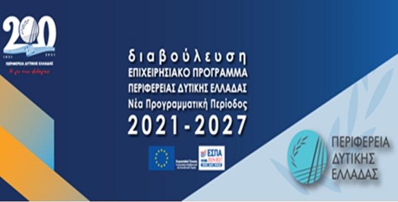 Περιφέρεια: Ψηφιακή ημερίδα διαβούλευσης για την νέα Προγραμματική Περίοδο 2021-2027