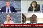 Μπακογιάννη για Πάσχα στην Κρήτη: «Μετά το… ξύλο που έχω φάει, θα κάνω οτι πει ο Μητσοτάκης»