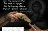 Συγκέντρωση τροφίμων στον Ιερό Ναό Αγίας Τριάδος Αγρινίου