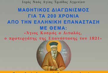 Αγία Τριάδα Αγρινίου: Παρατείνεται ο μαθητικός διαγωνισμός για τα 200 χρόνια από την Ελληνική Επανάσταση