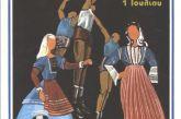 """Οι προπολεμικές ρίζες των """"Παπαστρατείων"""" γιορτών"""