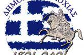 Το λογότυπο του Δήμου Αμφιλοχίας για την «Ελλάδα 2021»