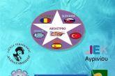 Σε διακρατική τηλεδιάσκεψη συμμετείχε το ΔΙΕΚ Αγρινίου για το πρόγραμμα Erasmus+