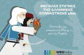 Το 1ο Δημοτικό Σχολείο Παναιτωλίου στον Διαγωνισμό Προγραμματισμού και Εκπαιδευτικής Ρομποτικής