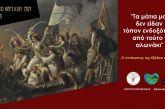 Ανήμερα της ηρωικής Εξόδου «δίνουμε το παρών»: Τηλε-συζήτηση για το Μεσολόγγι