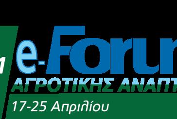 Ξεκινά το Σάββατο 17 Απριλίου το e-Forum Αγροτικής Ανάπτυξης 2021 – το πρόγραμμα