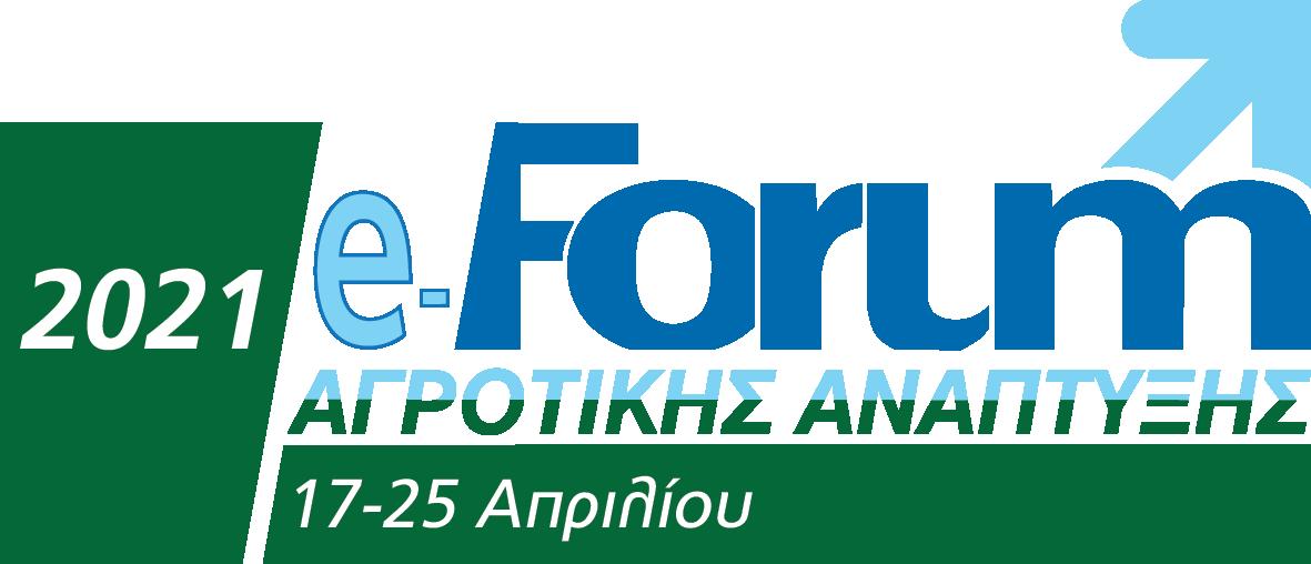 Διαδικτυακή εκδήλωση για «καινοτομία και νέες τάσεις στην Αγροδιατροφή»