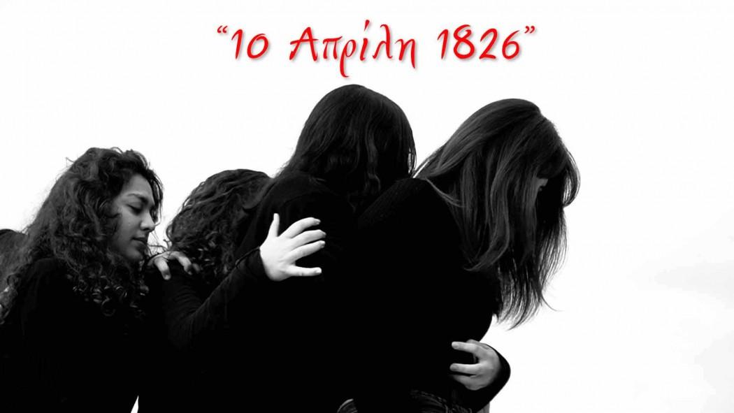 Δη.Πε.Θε. Αγρινίου: «10 Απρίλη 1826» σε διαδικτυακή προβολή για τα 200 χρόνια από την Επανάσταση