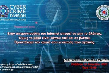 ΠΟΜΕΝΣ + Δίωξη Ηλεκτρονικού Εγκλήματος = Ασπίδα μας η γνώση!