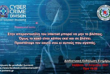 Ενημερώνει για τους κινδύνους του διαδικτύου η Πανελλήνια Ομοσπονδία Ενώσεων Στρατιωτικών