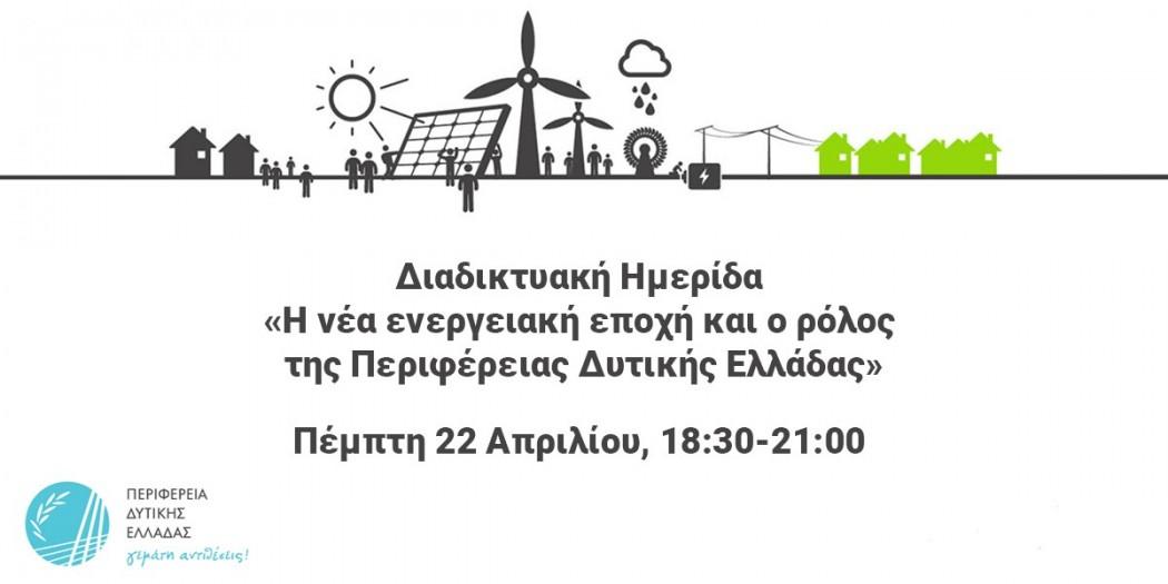 Δείτε τη διαδικτυακή ημερίδα: «Η νέα ενεργειακή εποχή και ο ρόλος της Περιφέρειας Δυτικής Ελλάδας»