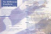 «Το ελληνικό σχολείο τιμά το '21»: Ημερίδα από το Γυμνάσιο και Λύκειο Ματαράγκας για τα 200 χρόνια από την Επανάσταση