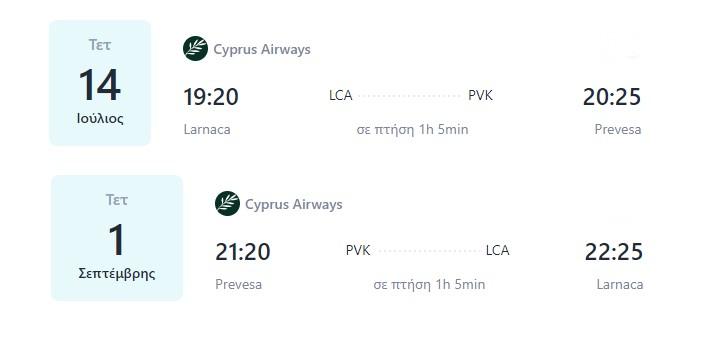 Cyprus Airways: Νέα σύνδεση από Λάρνακα προς Άκτιο για το 2021