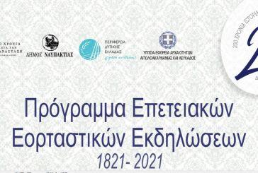 Δήμος Ναυπακτίας: Το πρόγραμμα των επετειακών εκδηλώσεων για τα 200 χρόνια από την Επανάσταση